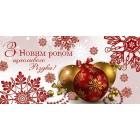 """Конверт для грошей """"З Новим Роком! Щасливого Різдва!"""" - Этюд Т-455у"""