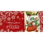 """Конверт для грошей """"З Новим Роком! Щасливого Різдва!"""" - Этюд Т-456у"""