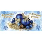 """Конверт для грошей """"З Новим Роком! Веселого Різдва!"""" - Этюд Т-458у"""