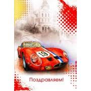 """Открытка """"Поздравляем!"""" - Этюд К-1135"""