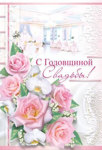 Поздравления с годовщиной свадьбы все голосовые 816