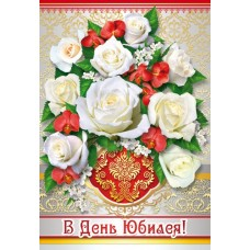 """Открытка """"В День Юбилея!"""" - Этюд К-1145"""