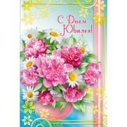 """Открытка """"С Днем Юбилея!"""" - Этюд К-1149"""
