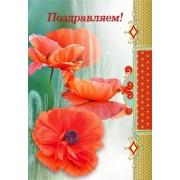 """Открытка """"Поздравляем!"""" - Этюд К-1163"""