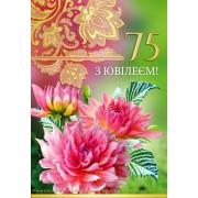 """Листівка """"З Ювілеєм! - 75!"""" - Этюд К-1184у"""