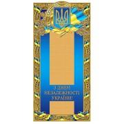 """Листівка євроформат """"З Днем Незалежності України!"""" - Фоліо Плюс Ф-ЕФ-2704 (без тексту)"""