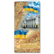 """Листівка євроформат """"З Днем Конституції!"""" - Фоліо Плюс Ф-ЕФ-2201 (без тексту)"""