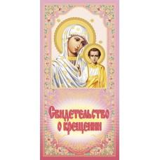 """""""Свидетельство о крещении"""" - СК (розовое)"""