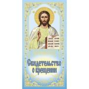 """""""Свидетельство о крещении"""" - СК (голубое)"""