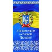 """Листівка євроформат """"З Новим Роком та Різдвом, Україно!"""" - Фоліо Плюс Ф-ЕФ-2680 (без тексту)"""