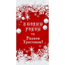 """Листівка євроформат """"З Новим Роком та Різдвом Христовим!"""" - Фоліо Плюс Ф-ЕФ-2728 (без тексту)"""