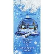 """Листівка євроформат """"З Новим Роком та Щасливого Різдва!"""" - Фоліо Плюс Ф-ЕФ-2730 (без тексту)"""