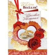 "Листівка ""В День Весілля!"" - Открытка.ЮА.  СФ-0186(у)"