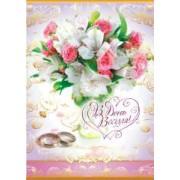 "Листівка ""В День Весілля!"" - Открытка.ЮА.  СФ-0189(у)"