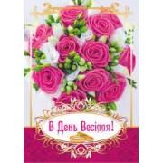 "Листівка ""В День Весілля!"" - Открытка.ЮА.  СФ-0190(у)"