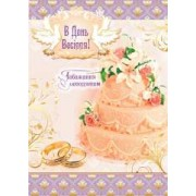 "Листівка ""В День Весілля!"" - Открытка.ЮА.  СФ-0191(у)"