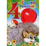 """Открытка """"С Днем Рождения! - 4 года!"""" - Открытка.ЮА. СПМ-0216/053"""