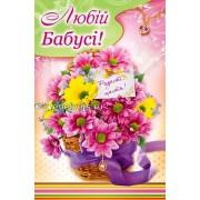 """Листівка """"Любій Бабусі!"""" (механіка) - Эдельвейс 02-03-219У"""