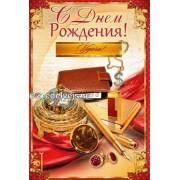 """Открытка """"С Днем Рождения!"""" - Эдельвейс 14-00-023"""