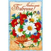 """Открытка """"Любимой Бабушке!"""" - Эдельвейс 14-00-506"""