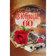 """Листівка """"З Ювілеєм! - 60!"""" (механіка) - Эдельвейс 02-03-252У"""