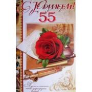 """Открытка """"С Юбилеем! - 55!"""" (механика) - Эдельвейс 02-03-254"""