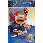 """Открытка """"С Юбилеем! - 50!"""" (механика) - Эдельвейс 02-03-256"""