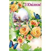 """Листівка """"З Ювілеєм!"""" - Эдельвейс 08-05-1349У"""