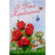 """Листівка """"З Днем Народження!"""" - Эдельвейс 14-00-011У"""