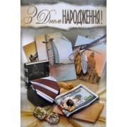 """Листівка """"З Днем Народження!"""" - Эдельвейс 14-00-043У"""
