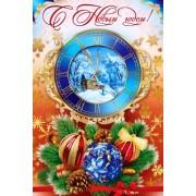 """Открытка """"С Новым Годом!"""" - Эдельвейс 14-00-345"""