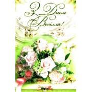 """Листівка """"З Днем Весілля!"""" - Эдельвейс 08-05-1251-У (укр.)"""