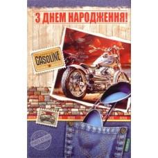 """Листівка з кишенькою """"З Днем Народження!"""" - Эдельвейс ЕК-055У"""