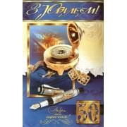 """Листівка """"З Ювілеєм! - 50!"""" (механіка) - Эдельвейс 02-03-256У"""