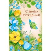 """Открытка """"С Днем Рождения!"""" - Эдельвейс 08-00-514"""