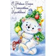 """Открытка """"С Новым Годом и Рождеством Христовым!"""" - Эдельвейс 08-05-1364"""