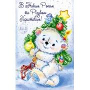 """Листівка """"З Новим Роком та Різдвом Христовим!"""" - Эдельвейс 08-05-1364У"""