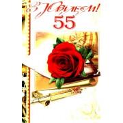 """Листівка """"З Ювілеєм! - 55!"""" (механіка) - Эдельвейс 02-03-254У"""