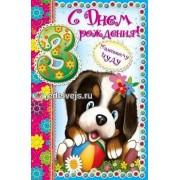 """Открытка """"С Днем Рождения! - 3 года!"""" - Эдельвейс 08-05-1307"""