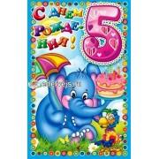 """Открытка """"С Днем Рождения! - 5 лет!"""" - Эдельвейс 08-05-1309"""