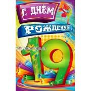 """Открытка """"С Днем Рождения! - 19 лет!"""" - Эдельвейс 08-05-1327"""