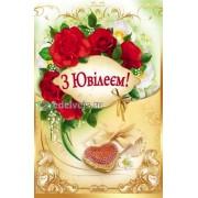 """Листівка """"З Ювілеєм!"""" - Эдельвейс 08-05-1352У"""