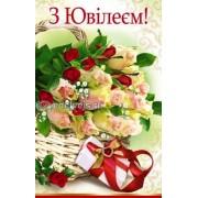"""Листівка """"З Ювілеєм!"""" - Эдельвейс 08-05-1354У"""