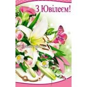 """Листівка """"З Ювілеєм!"""" - Эдельвейс 08-05-1355У"""