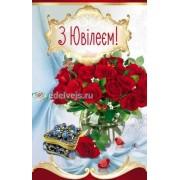 """Листівка """"З Ювілеєм!"""" - Эдельвейс 08-05-1358У"""