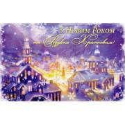 """Листівка """"З Новим Роком та Різдвом Христовим!"""" - Эдельвейс 08-05-1362У"""
