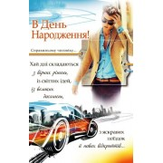 "Листівка ""В День Народження!"" - Эдельвейс 08-05-1421У (укр.)"
