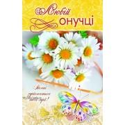 """Листівка """"Любій Онучці!"""" - Эдельвейс 08-05-1508У (укр.)"""