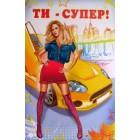 """Листівка """"Ти - СУПЕР!"""" - Эдельвейс 08-05-1557У"""