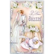 "Листівка ""З Днем Весілля!"" - Эдельвейс 08-05-1572У"